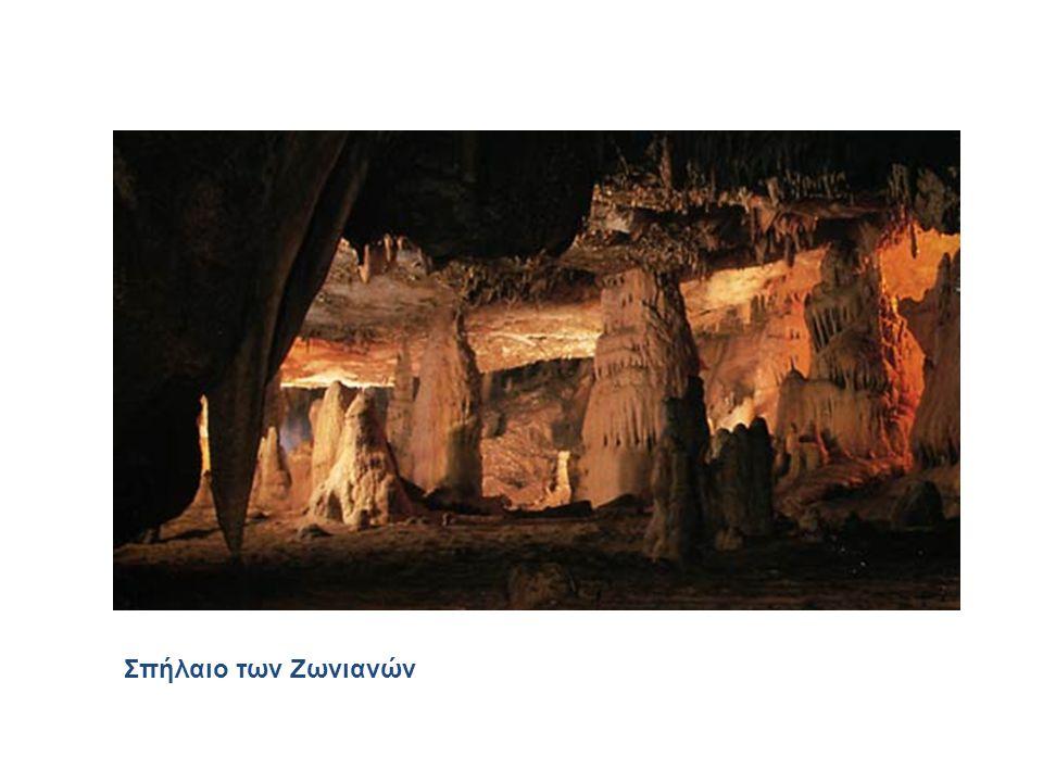 Σπήλαιο των Ζωνιανών
