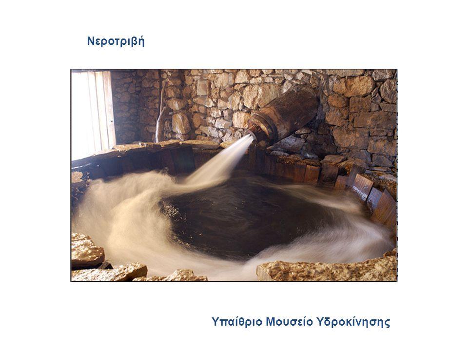Αλευρόμυλος Υπαίθριο Μουσείο Υδροκίνησης