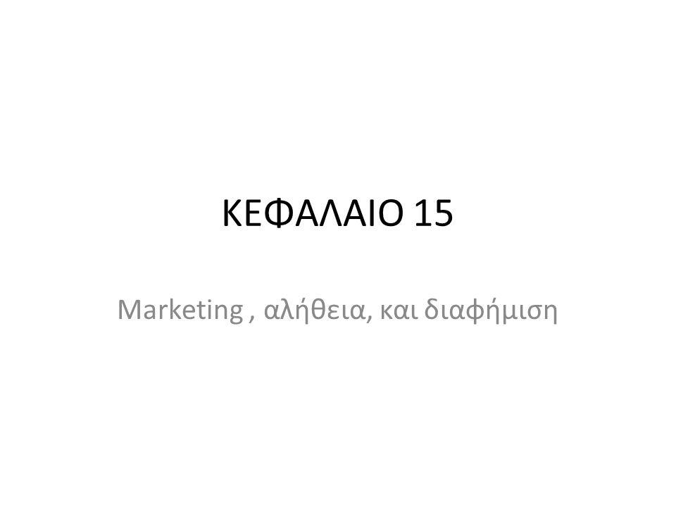 ΚΕΦΑΛΑΙΟ 15 Marketing, αλήθεια, και διαφήμιση