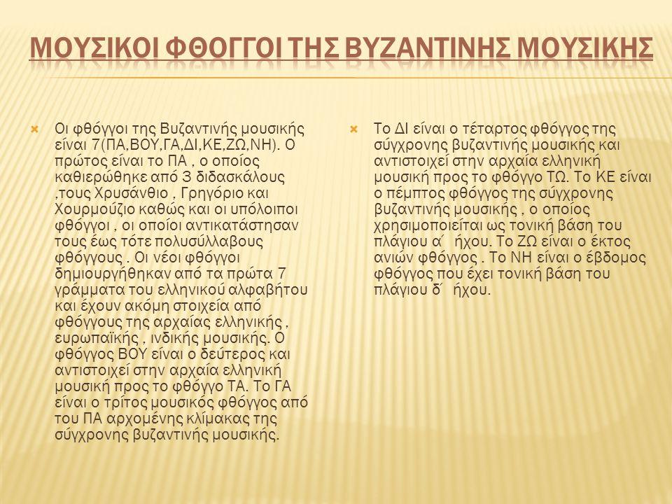 Οι φθόγγοι της Βυζαντινής μουσικής είναι 7(ΠΑ,ΒΟΥ,ΓΑ,ΔΙ,ΚΕ,ΖΩ,ΝΗ). Ο πρώτος είναι το ΠΑ, ο οποίος καθιερώθηκε από 3 διδασκάλους,τους Χρυσάνθιο, Γρηγ