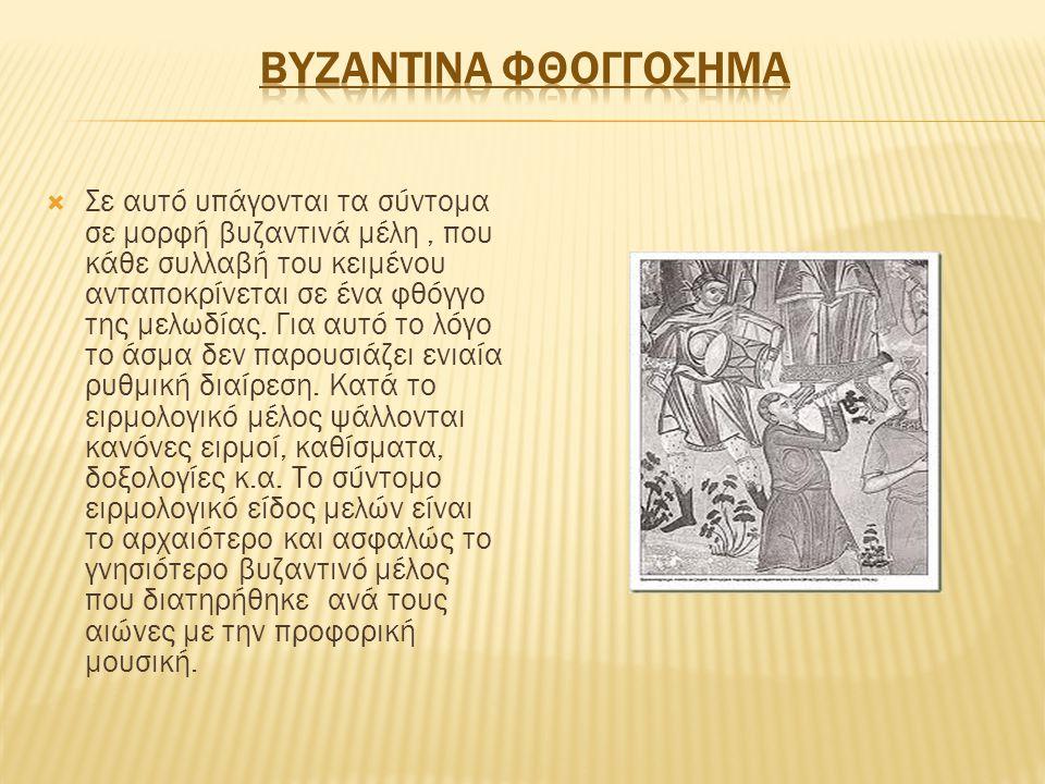  Σε αυτό υπάγονται τα σύντομα σε μορφή βυζαντινά μέλη, που κάθε συλλαβή του κειμένου ανταποκρίνεται σε ένα φθόγγο της μελωδίας. Για αυτό το λόγο το ά