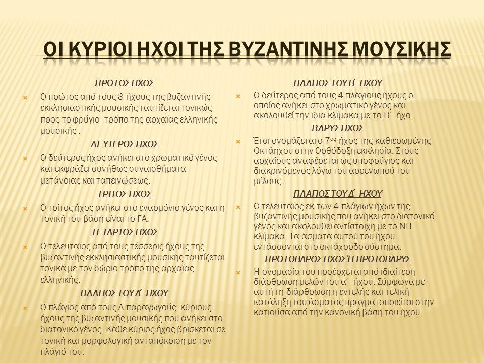 ΠΡΩΤΟΣ ΗΧΟΣ  Ο πρώτος από τους 8 ήχους της βυζαντινής εκκλησιαστικής μουσικής ταυτίζεται τονικώς προς το φρύγιο τρόπο της αρχαίας ελληνικής μουσικής.