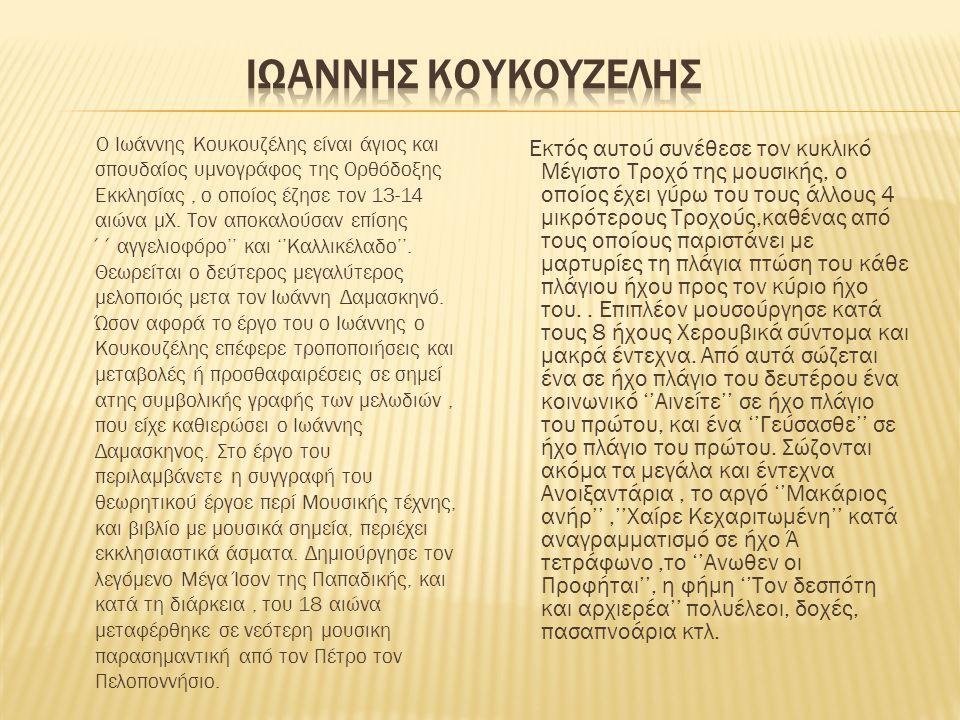 Ο Ιωάννης Κουκουζέλης είναι άγιος και σπουδαίος υμνογράφος της Ορθόδοξης Εκκλησίας, ο οποίος έζησε τον 13-14 αιώνα μΧ. Τον αποκαλούσαν επίσης ΄΄αγγελι