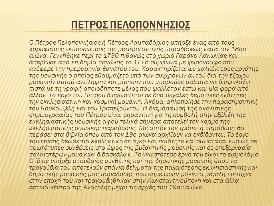 Ο Πέτρος Πελοποννήσιος ή Πέτρος Λαμπαδάριος υπήρξε ένας από τους κορυφαίους εκπροσώπους της μεταβυζαντινής παραδόσεως κατά τον 18ου αιώνα. Γεννήθηκε π