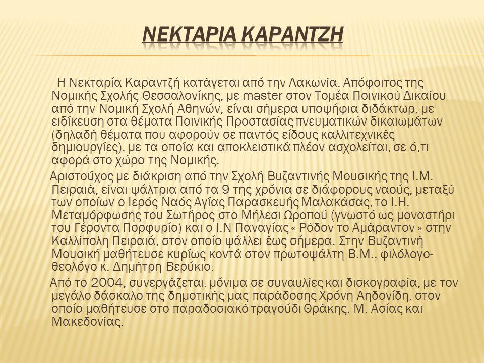 Η Νεκταρία Καραντζή κατάγεται από την Λακωνία. Απόφοιτος της Νομικής Σχολής Θεσσαλονίκης, με master στον Τομέα Ποινικού Δικαίου από την Νομική Σχολή Α