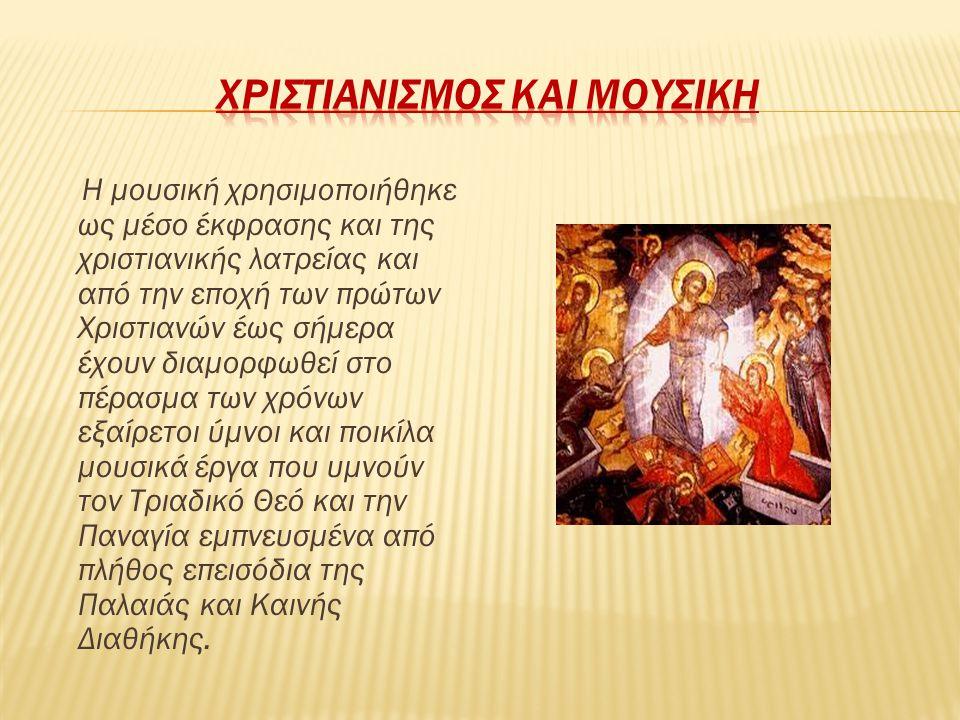 Η μουσική χρησιμοποιήθηκε ως μέσο έκφρασης και της χριστιανικής λατρείας και από την εποχή των πρώτων Χριστιανών έως σήμερα έχουν διαμορφωθεί στο πέρα