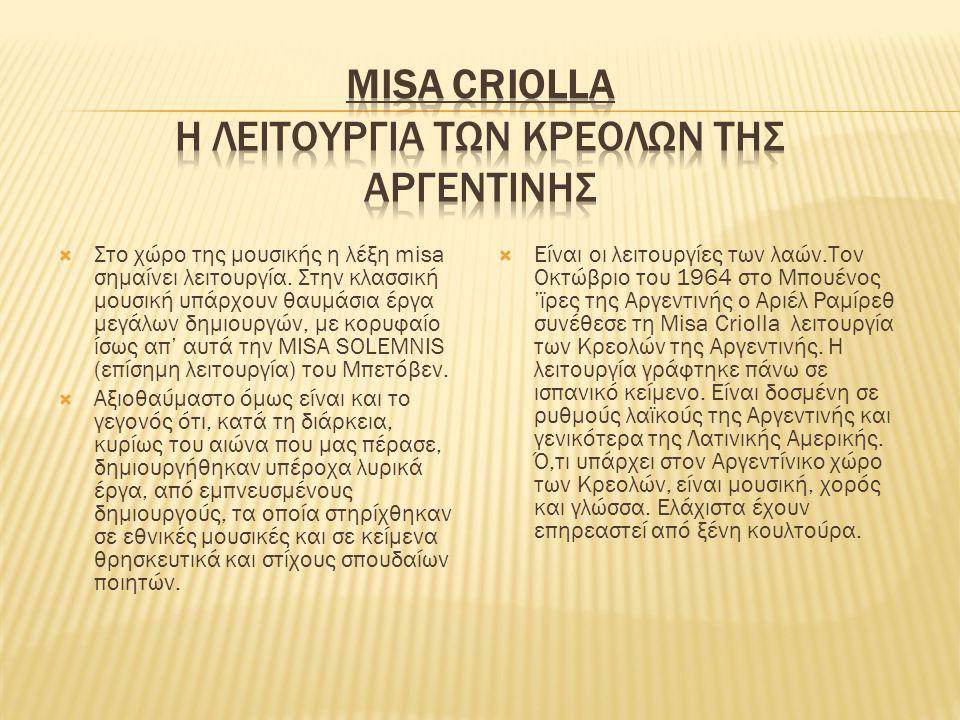  Στο χώρο της μουσικής η λέξη misa σημαίνει λειτουργία. Στην κλασσική μουσική υπάρχουν θαυμάσια έργα μεγάλων δημιουργών, με κορυφαίο ίσως απ' αυτά τη