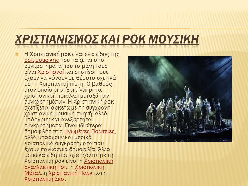  Η Χριστιανική ροκ είναι ένα είδος της ροκ μουσικής που παίζεται από συγκροτήματα που τα μέλη τους είναι Χριστιανοί και οι στίχοι τους έχουν να κάνου