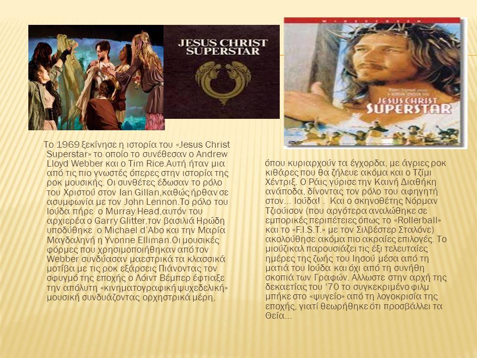 Το 1969 ξεκίνησε η ιστορία του «Jesus Christ Superstar» το οποίο το συνέθεσαν ο Andrew Lloyd Webber και ο Tim Rice.Αυτή ήταν μια από τις πιο γνωστές ό