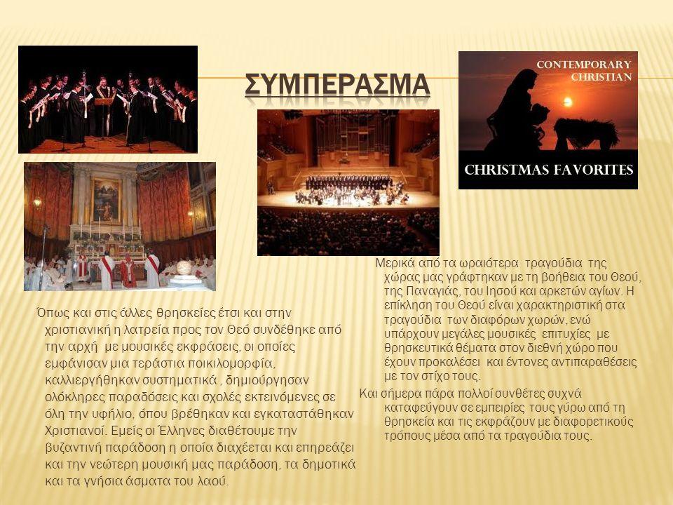 Όπως και στις άλλες θρησκείες έτσι και στην χριστιανική η λατρεία προς τον Θεό συνδέθηκε από την αρχή με μουσικές εκφράσεις, οι οποίες εμφάνισαν μια τ