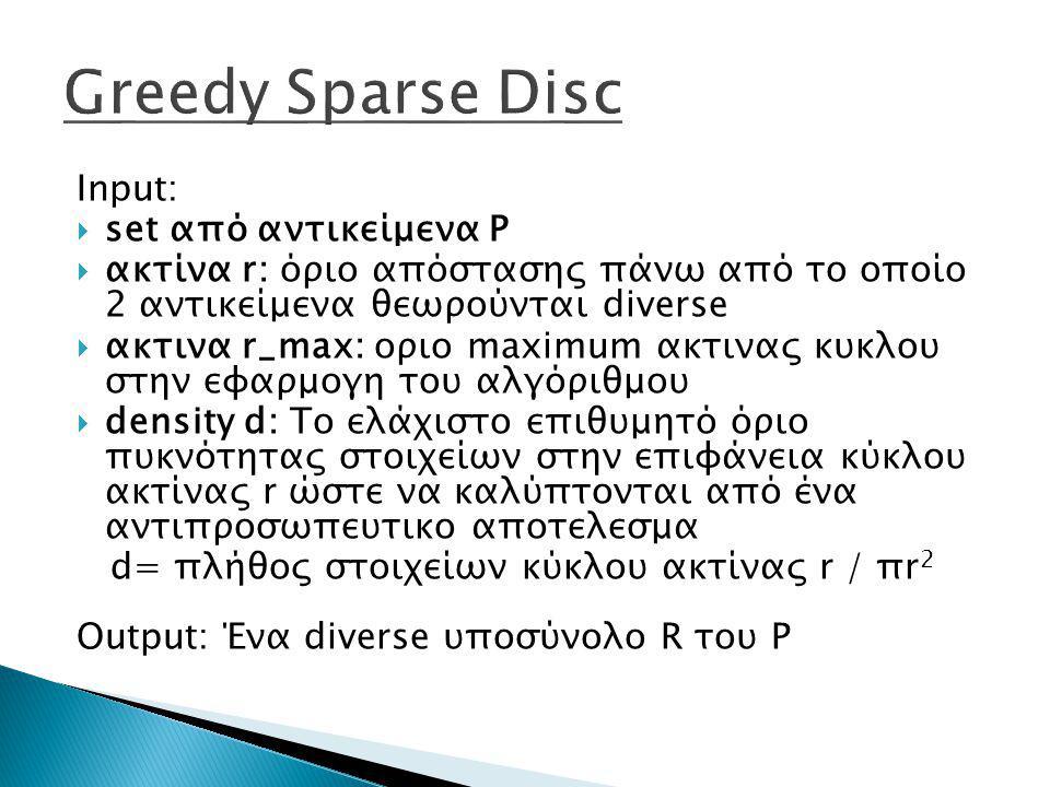 1) Εφαρμόζω Greedy Disc στο Ρ και παράγω ένα diverse υποσύνολο S του P με βάση το r.