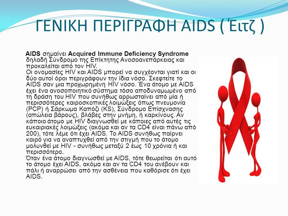 ΓΕΝΙΚΗ ΠΕΡΙΓΡΑΦΗ AIDS ( Έιτζ ) AIDS σημαίνει Acquired Immune Deficiency Syndrome δηλαδή Σύνδρομο της Επίκτητης Ανοσοανεπάρκειας και προκαλείται από το