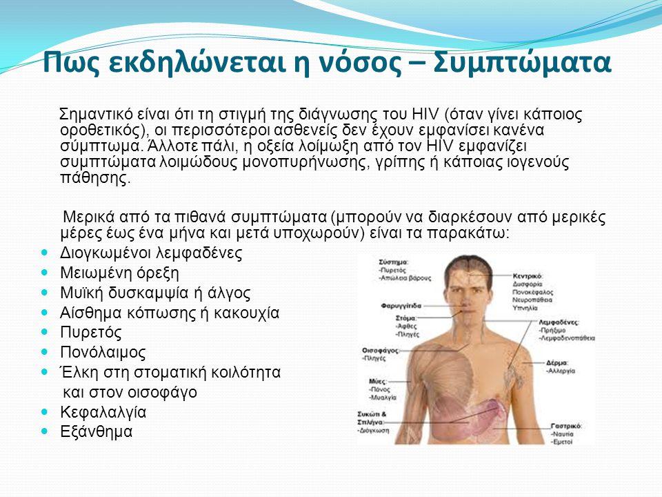 Πως εκδηλώνεται η νόσος – Συμπτώματα Σημαντικό είναι ότι τη στιγμή της διάγνωσης του HIV (όταν γίνει κάποιος οροθετικός), οι περισσότεροι ασθενείς δεν