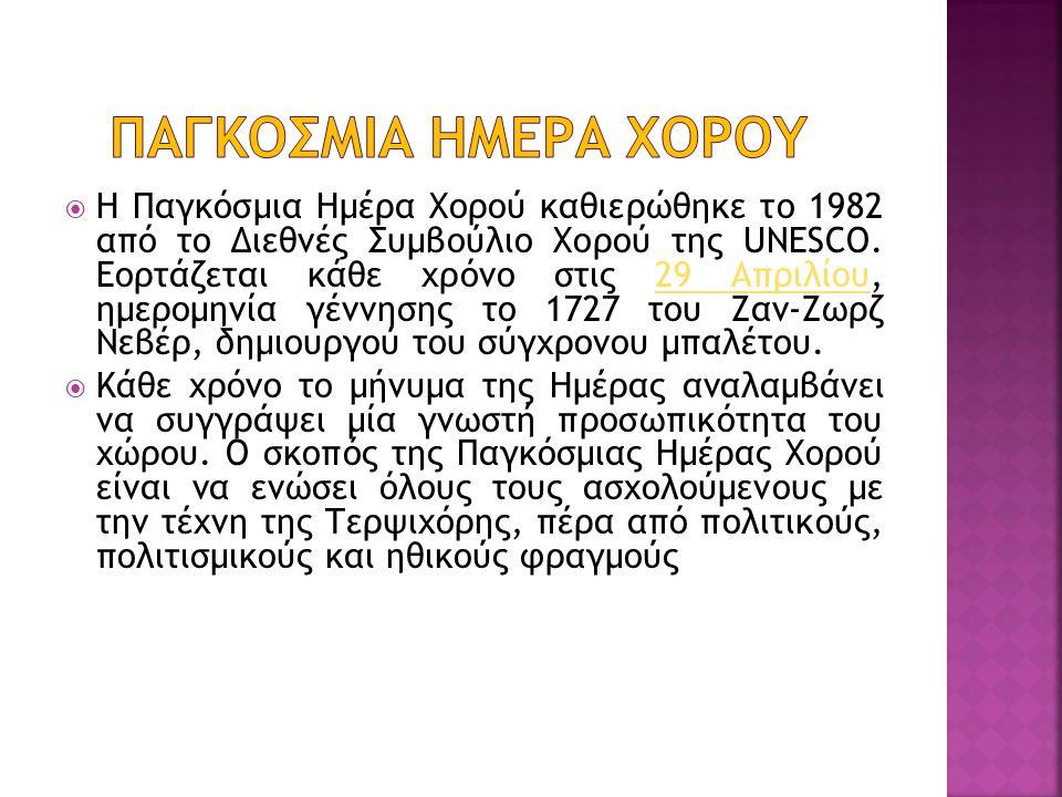  Η Παγκόσμια Ημέρα Χορού καθιερώθηκε το 1982 από το Διεθνές Συμβούλιο Χορού της UNESCO. Εορτάζεται κάθε χρόνο στις 29 Απριλίου, ημερομηνία γέννησης τ