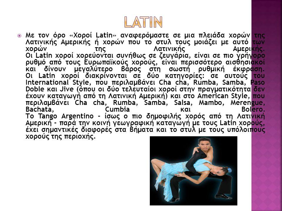  Με τον όρο «Χοροί Latin» αναφερόμαστε σε μια πλειάδα χορών της Λατινικής Αμερικής ή χορών που το στυλ τους μοιάζει με αυτό των χορών της Λατινικής Α