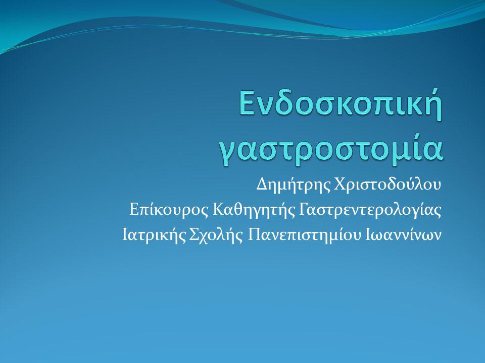 Μετά την επέμβαση  Καθαρισμός δέρματος με Betadine  Τοποθέτηση γάζας  Επίδεση του σωλήνα  Καθημερινός καθαρισμός περιοχής για 7 ημέρες  Έναρξη σίτισης σε 3-24 ώρες  Πάντα νερό μετά το γεύμα (για να μη βουλώσει)  Έλεγχος στομίας με ενστάλλαξη γαστρογραφίνης δια του σωλήνα (προαιρετικός)
