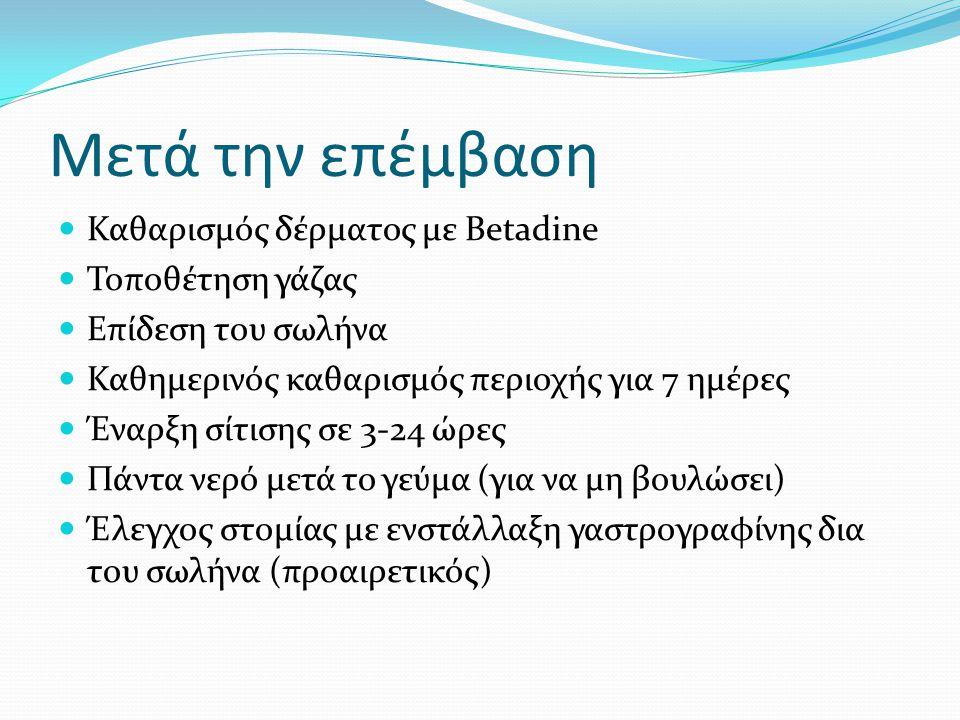 Μετά την επέμβαση  Καθαρισμός δέρματος με Betadine  Τοποθέτηση γάζας  Επίδεση του σωλήνα  Καθημερινός καθαρισμός περιοχής για 7 ημέρες  Έναρξη σί