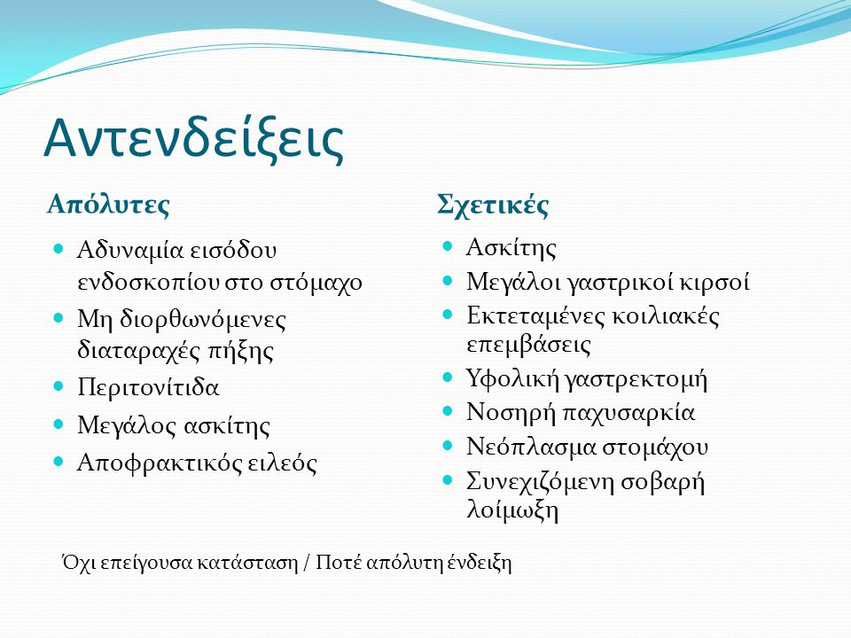 Αφαίρεση – αντικατάσταση σωλήνα  Ωρίμανση αρχικού πόρου στομίας σε 2-6 εβδομάδες  Απευθείας έλξη;  Συνήθως γαστροσκόπηση  σύλληψη του εσωτερικού με βρόχο  Κοπή με ψαλίδι  Αφαίρεση  Τοποθέτηση νέου σωλήνα εξωτερικά (ανά 6 μήνες)  Αν δεν τοποθετηθεί νέος σωλήνα, η στομία κλείνει σε μερικές ημέρες
