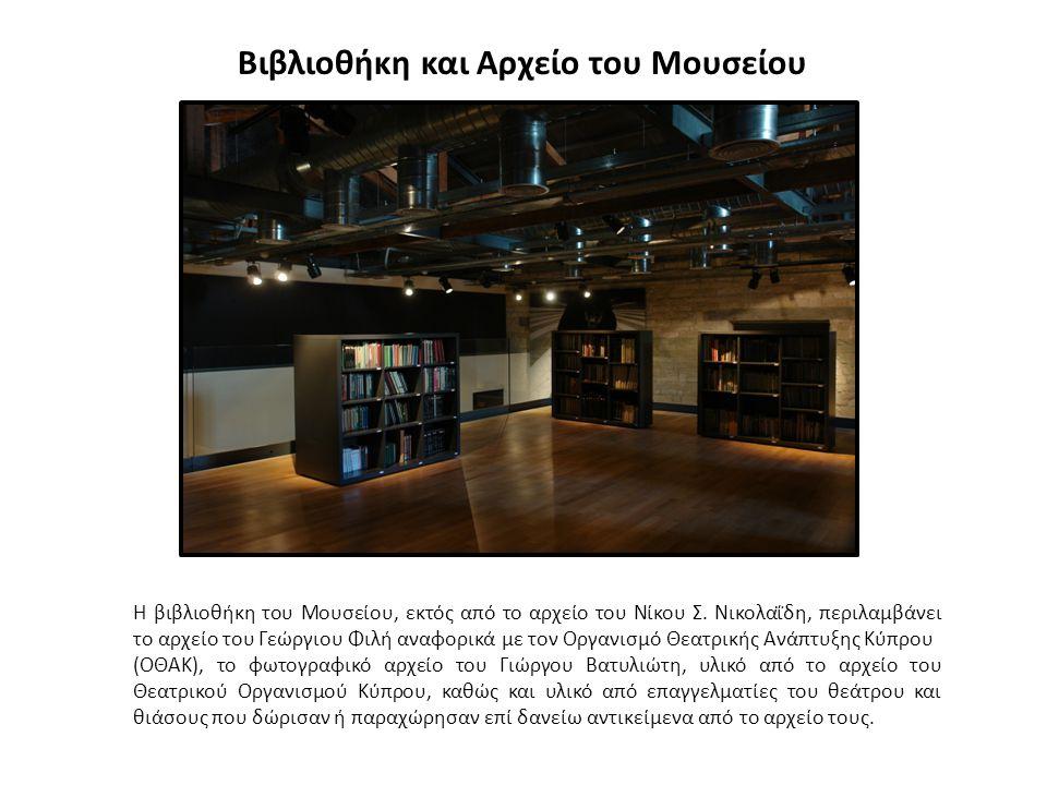 Βιβλιοθήκη και Αρχείο του Μουσείου Η βιβλιοθήκη του Μουσείου, εκτός από το αρχείο του Νίκου Σ. Νικολαΐδη, περιλαµβάνει το αρχείο του Γεώργιου Φιλή ανα