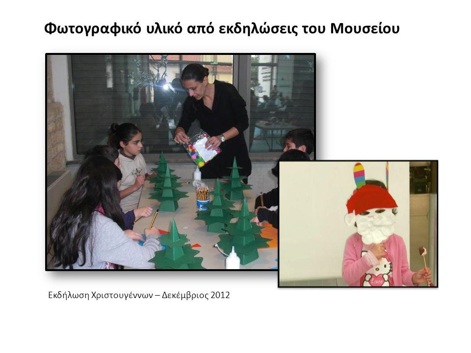Φωτογραφικό υλικό από εκδηλώσεις του Μουσείου Εκδήλωση Χριστουγέννων – Δεκέμβριος 2012