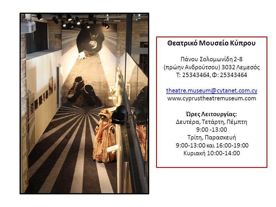 Θεατρικό Μουσείο Κύπρου Πάνου Σολoµωνίδη 2-8 (πρώην Ανδρούτσου) 3032 Λεμεσός Τ: 25343464, Φ: 25343464 theatre.museum@cytanet.com.cy www.cyprustheatrem