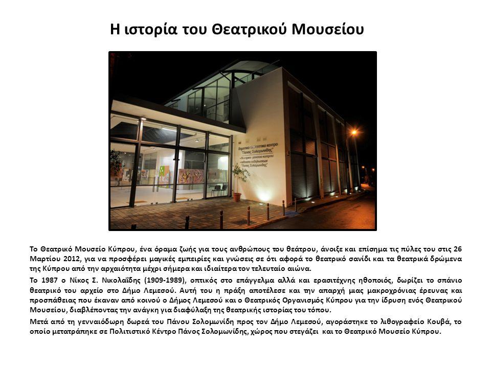Θεματικές Ενότητες του Μουσείου Η Ιστορία Πρόκειται για µια αναδροµή στους σηµαντικούς σταθµούς της θεατρικής δραστηριότητας στην Κύπρο, µε έµφαση στις περιόδους που σηµατοδοτούν τις αλλαγές στην εξέλιξη του θεατρικού γίγνεσθαι.