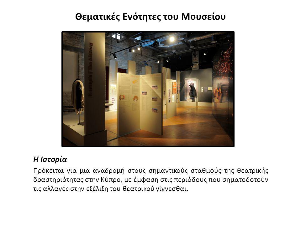 Αφίσα του έργου Βαβυλωνία του Δημήτριου Βυζάντιου που παρουσιάστηκε το 1879 στο θέατρο Απόλλων της Σύρου από τον θίασο Μένανδρος, με κορυφαίους ηθοποιούς της εποχής, κι ένα κοστούμι του χορού, σχεδιασμένο από τη Λίζα Ζαϊμη για το έργο Αίαντας (ΘΟΚ, 1973) είναι μερικά από τα παλαιότερα αντικείµενα της συλλογής του µουσείου που εκτίθεται στην ενότητα αυτή.