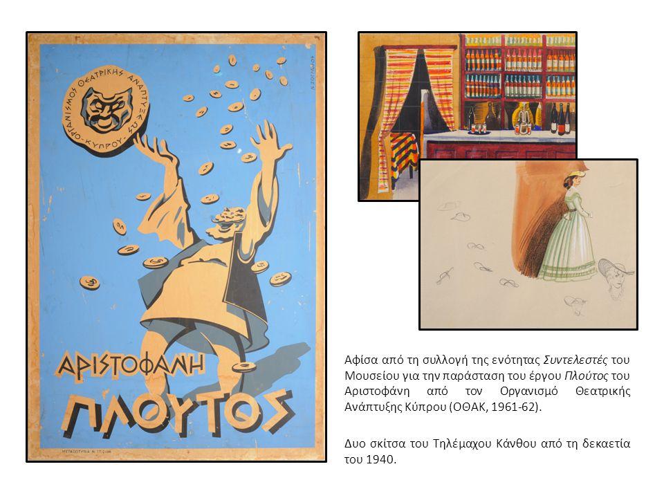 Αφίσα από τη συλλογή της ενότητας Συντελεστές του Μουσείου για την παράσταση του έργου Πλούτος του Αριστοφάνη από τον Οργανισμό Θεατρικής Ανάπτυξης Κύ