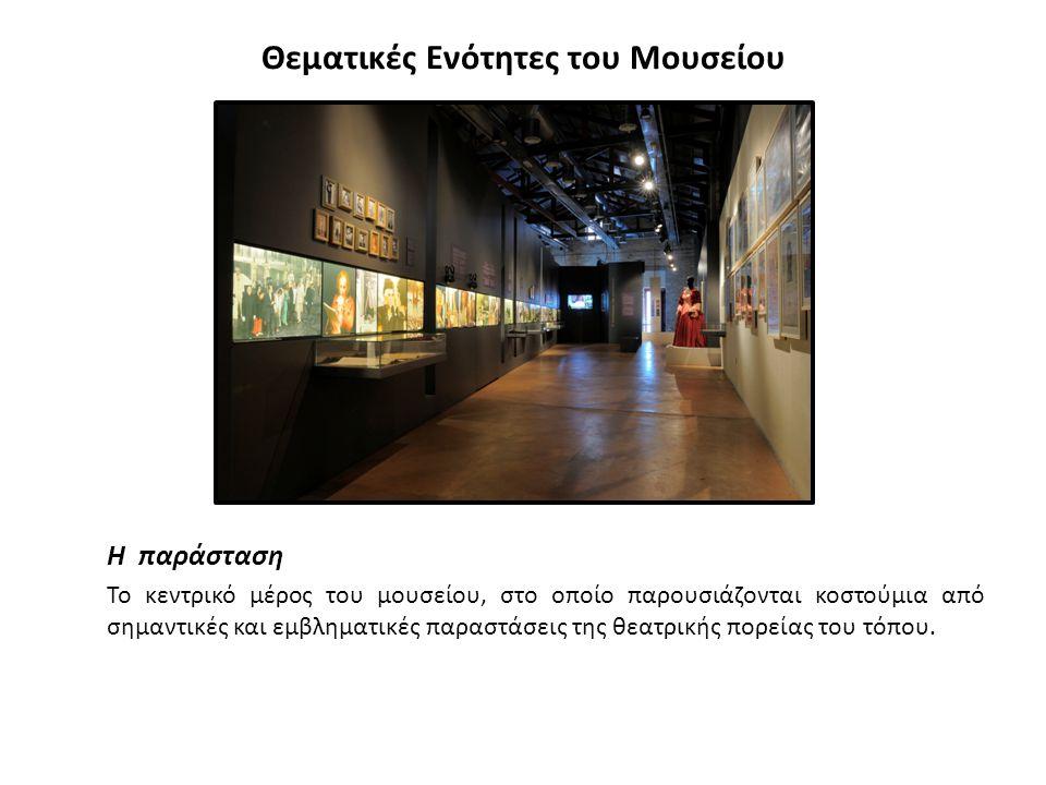 Θεματικές Ενότητες του Μουσείου Η παράσταση Το κεντρικό µέρος του µουσείου, στο οποίο παρουσιάζονται κοστούµια από σηµαντικές και εµβληµατικές παραστά