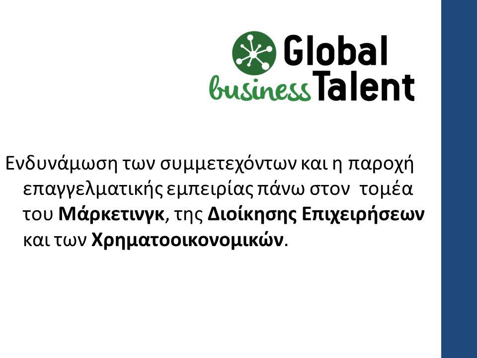 Eνδυνάμωση των συμμετεχόντων και η παροχή επαγγελματικής εμπειρίας πάνω στον τομέα του Μάρκετινγκ, της Διοίκησης Επιχειρήσεων και των Χρηματοοικονομικών.