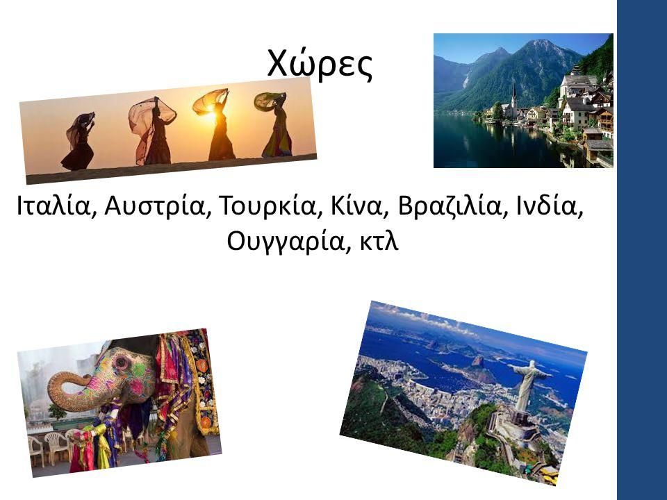 Χώρες Ιταλία, Αυστρία, Τουρκία, Κίνα, Βραζιλία, Ινδία, Ουγγαρία, κτλ