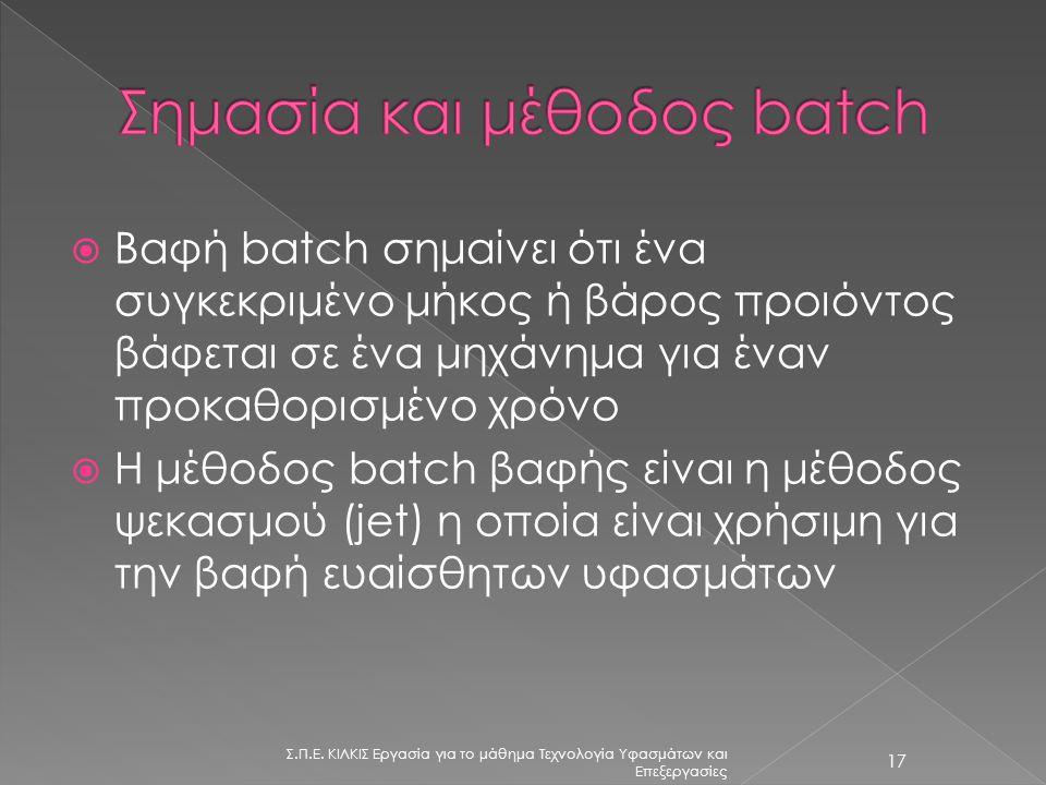  Η βαφή κλωστυφαντουργικών προιόντων χωρίζεται σε δυο κατηγορίες  Κατηγορία batch (παρτίδα)  Συνεχή μέθοδο Σ.Π.Ε.