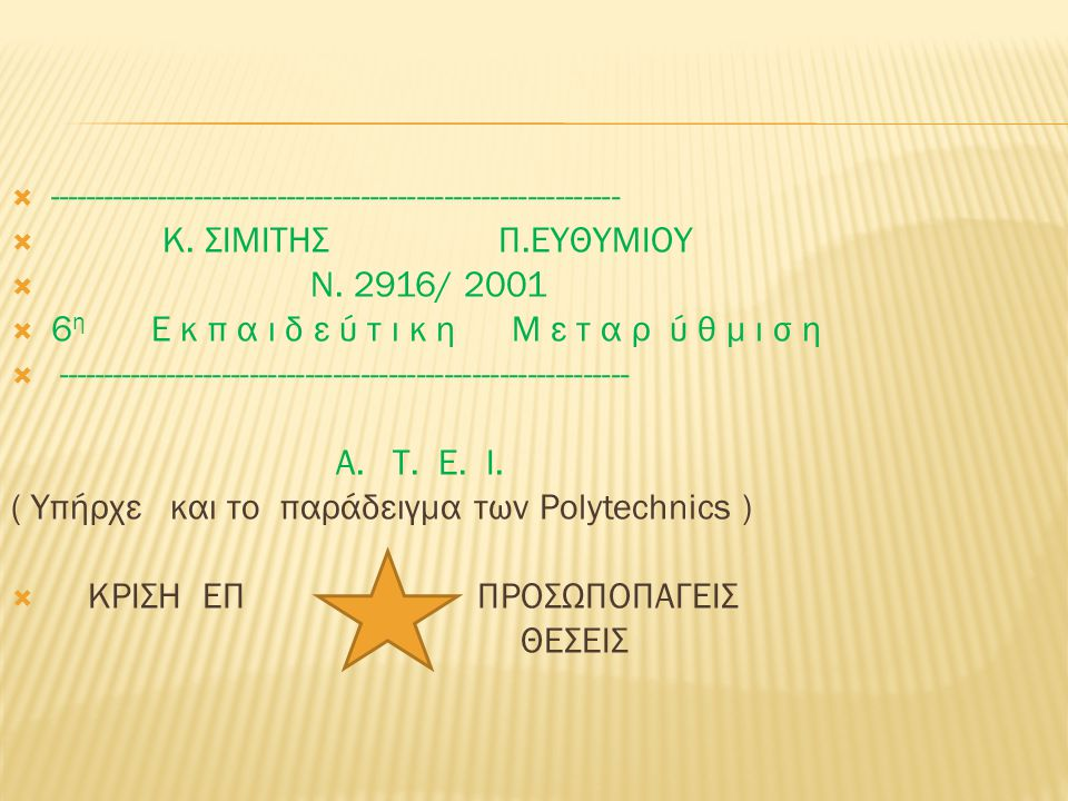 --------------------------------------------------------------  Κ. ΣΙΜΙΤΗΣ Π.ΕΥΘΥΜΙΟΥ  Ν. 2916/ 2001  6 η Ε κ π α ι δ ε ύ τ ι κ η Μ ε τ α ρ ύ θ μ