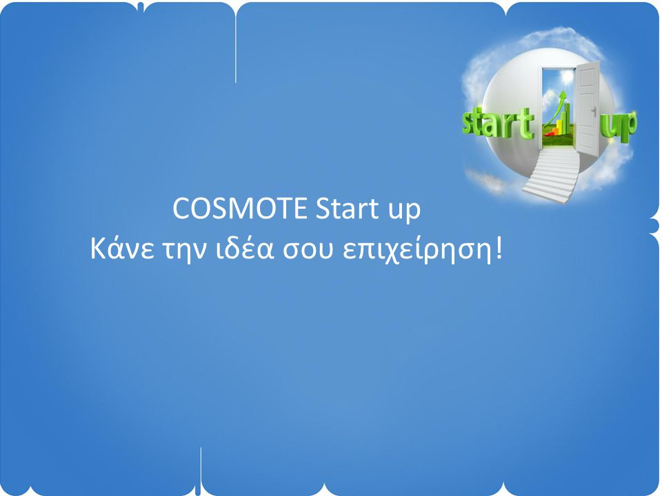 COSMOTE Start up Κάνε την ιδέα σου επιχείρηση!