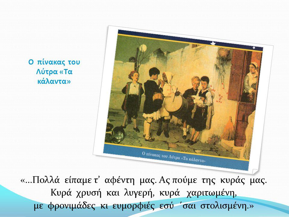 Ο πίνακας του Λύτρα «Τα κάλαντα» «...Πολλά είπαμε τ' αφέντη μας.