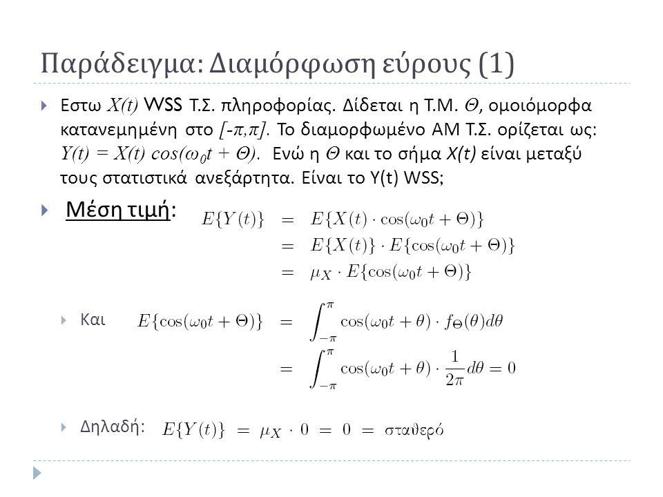 Παράδειγμα : Διαμόρφωση εύρους (1)  Εστω X(t) WSS Τ.