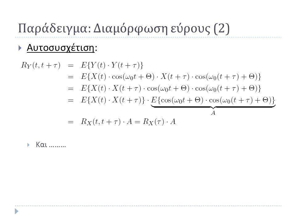 Παράδειγμα : Διαμόρφωση εύρους (2)  Αυτοσυσχέτιση :  Και ………