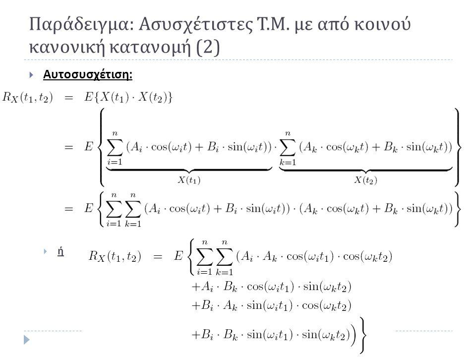 Παράδειγμα : Ασυσχέτιστες Τ. Μ. με από κοινού κανονική κατανομή (2)  Αυτοσυσχέτιση :  ή