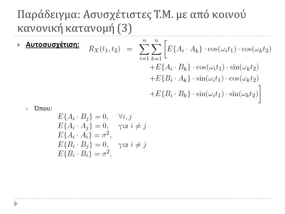 Παράδειγμα : Ασυσχέτιστες Τ. Μ. με από κοινού κανονική κατανομή (3)  Αυτοσυσχέτιση :  Όπου :