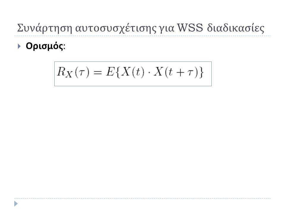 Συνάρτηση αυτοσυσχέτισης για WSS διαδικασίες  Ορισμός :