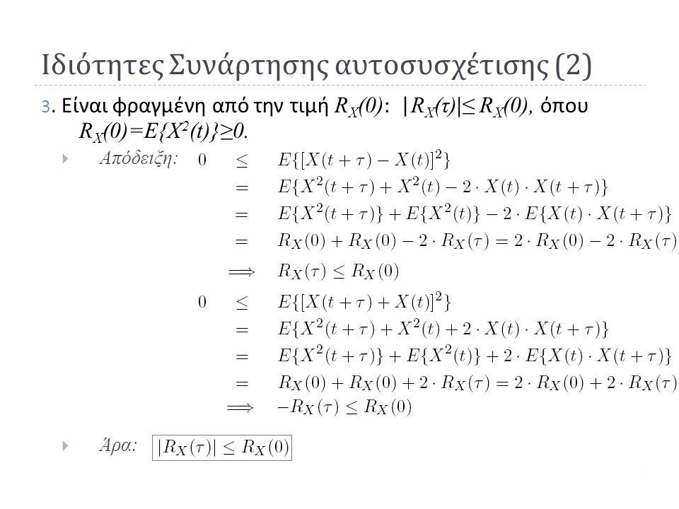 Ιδιότητες Συνάρτησης αυτοσυσχέτισης (2) 3.