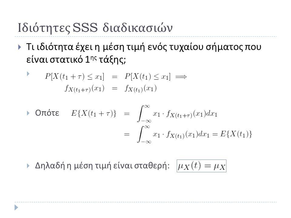 Ιδιότητες SSS διαδικασιών  Τι ιδιότητα έχει η μέση τιμή ενός τυχαίου σήματος που είναι στατικό 1 ης τάξης ;   Οπότε  Δηλαδή η μέση τιμή είναι σταθερή :