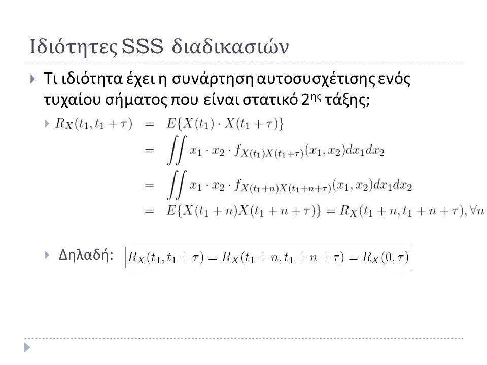 Στατικές υπό την ευρεία έννοια διαδικασίες  Μια διαδικασία είναι στατική υπό την ευρεία έννοια (WSS) εάν για τη μέση τιμή και τη συνάρτηση αυτοσυσχέτισης ισχύουν :  Συνεχούς χρόνου :  Διακριτού χρόνου :