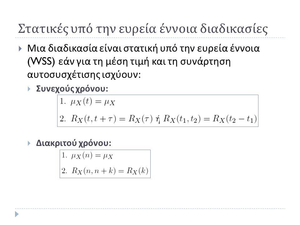 Παράδειγμα (1)  X(n) I.I.D. διαδικασία :  Από τον ορισμό :  και  Οπότε θα είναι SSS.