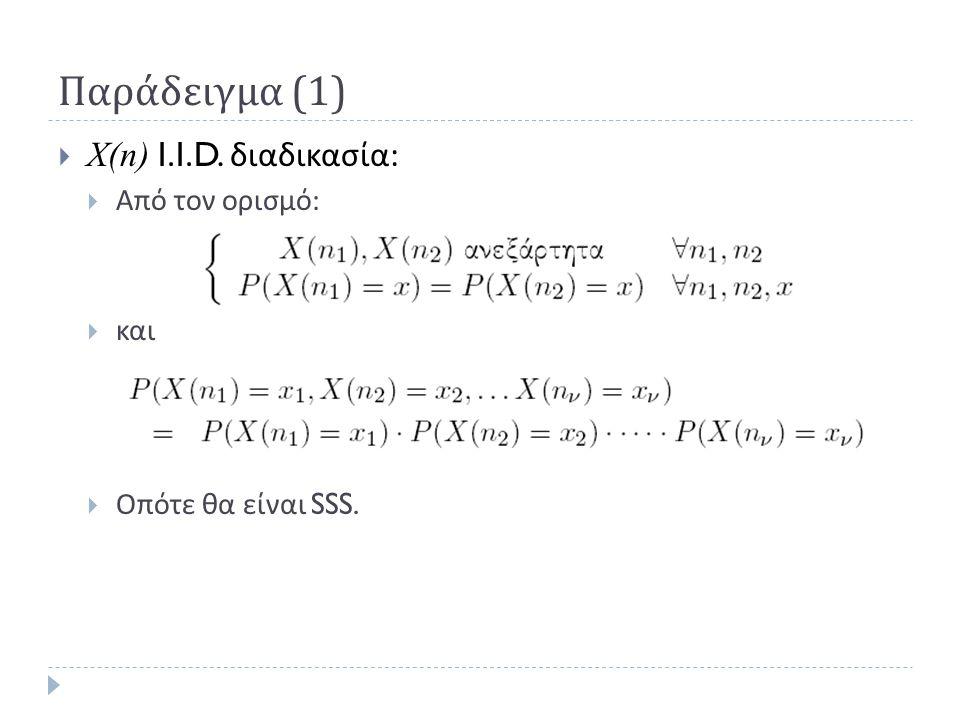Παράδειγμα (2)  On-Off signalling: X(t)=cos(ωt) στο [0, Τ ] με πιθανότητα p και X(t)=0, με πιθανότητα 1-p.