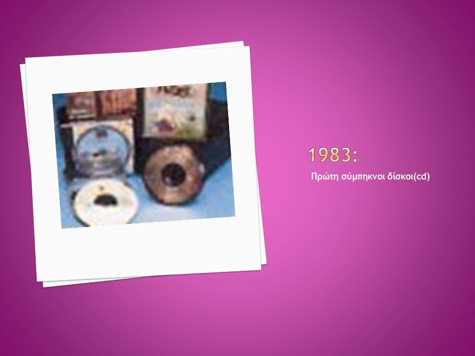 Πρώτη σύμπηκνοι δίσκοι(cd)