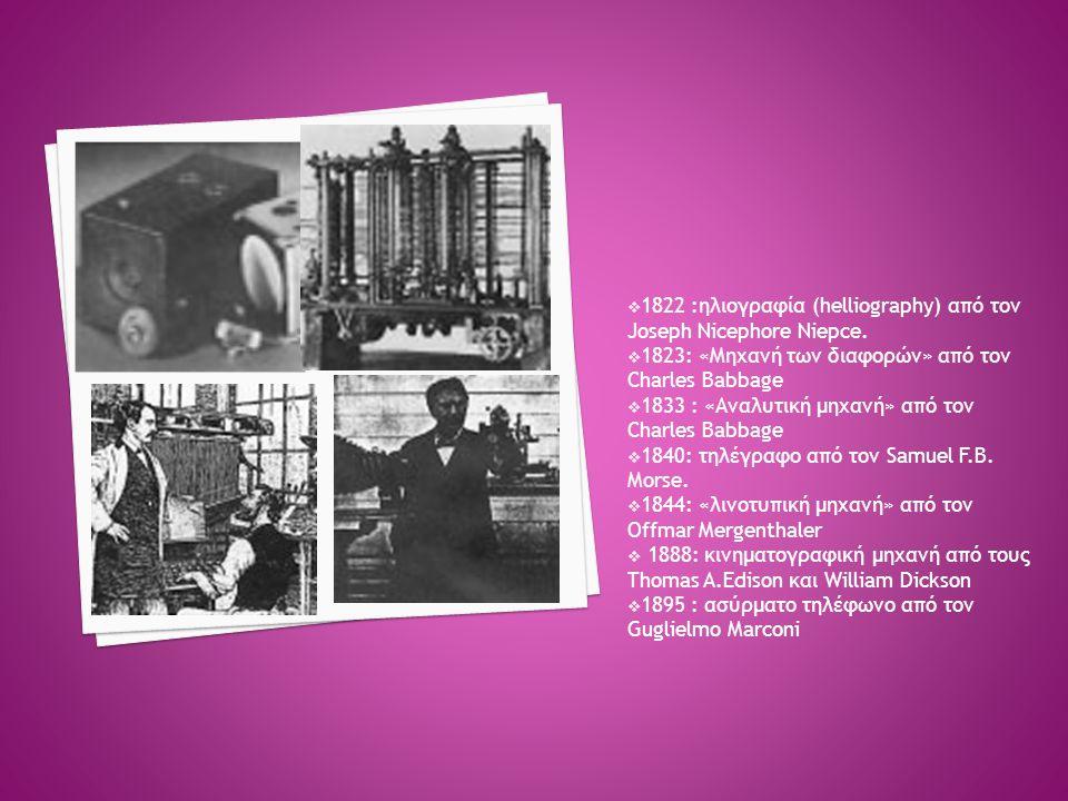  1822 :ηλιογραφία (helliography) από τον Joseph Nicephore Niepce.  1823: «Μηχανή των διαφορών» από τον Charles Babbage  1833 : «Αναλυτική μηχανή» α