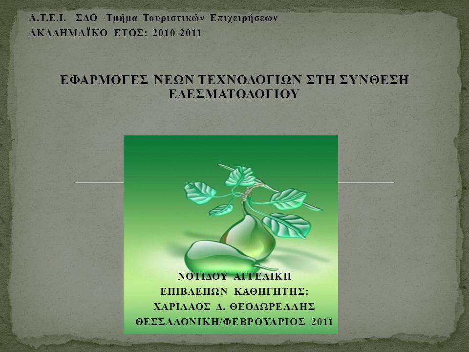 Α.Τ.Ε.Ι. ΣΔΟ -Τμήμα Τουριστικών Επιχειρήσεων ΑΚΑΔΗΜΑΪΚΟ ΕΤΟΣ: 2010-2011 ΕΦΑΡΜΟΓΕΣ ΝΕΩΝ ΤΕΧΝΟΛΟΓΙΩΝ ΣΤΗ ΣΥΝΘΕΣΗ ΕΔΕΣΜΑΤΟΛΟΓΙΟΥ ΝΟΤΙΔΟΥ ΑΓΓΕΛΙΚΗ ΕΠΙΒΛΕΠ