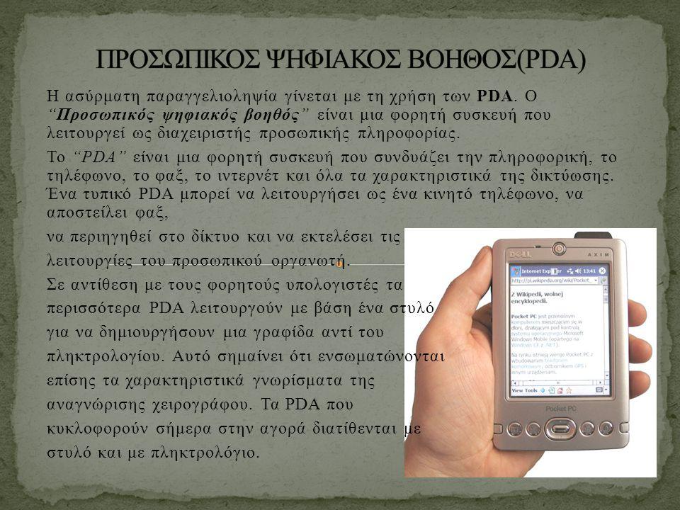 """Η ασύρματη παραγγελιοληψία γίνεται με τη χρήση των PDA. Ο """"Προσωπικός ψηφιακός βοηθός"""" είναι μια φορητή συσκευή που λειτουργεί ως διαχειριστής προσωπι"""