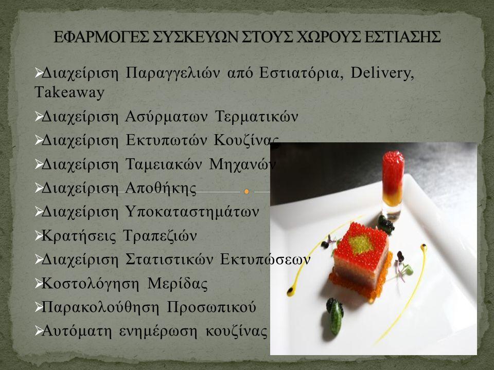  Διαχείριση Παραγγελιών από Εστιατόρια, Delivery, Τakeaway  Διαχείριση Ασύρματων Τερματικών  Διαχείριση Εκτυπωτών Κουζίνας  Διαχείριση Ταμειακών Μ